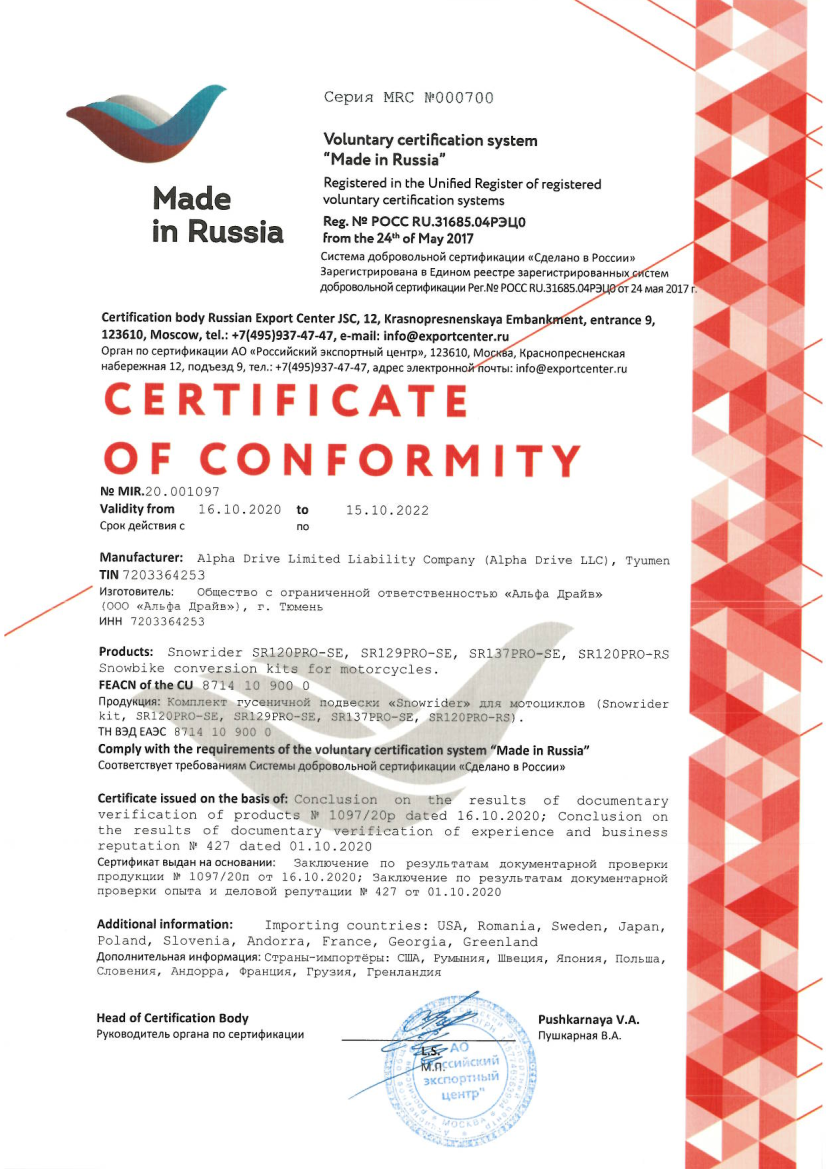 made in Russia Alpha Drive certificate